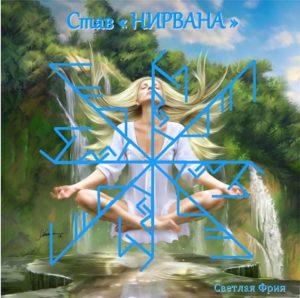 """Becoming """"Nirvana"""" Author: Light Fria"""