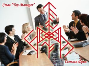 "Becoming ""Top-Manager"" Author: Light Fria"