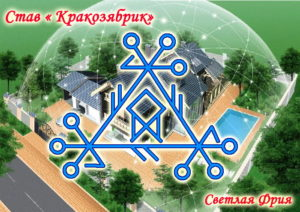 "Becoming security at home "", Krakozyabry» The Author Of The Light Of Fria"