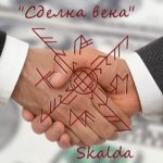 "Becoming the ""Deal of the century"" Author: Skalda"