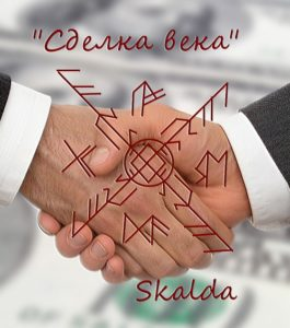 """Becoming the """"Deal of the century"""" Author: Skalda"""