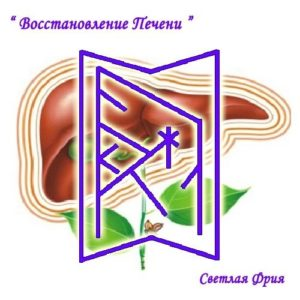 """Becoming The """"Restoration Of The Liver"""" The Author Of The Light Of Fria"""