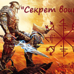 "Becoming a ""Secret warrior"" Author: Skalda"