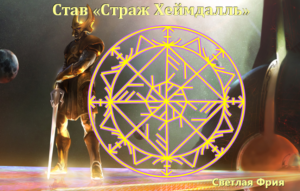 """Becoming protection """"Guardian Heimdall"""" Author: Light Fria"""