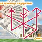 """Becoming """"Fast sale of property» Author: Light Fria"""