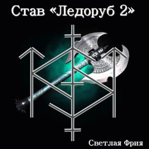 "Becoming ""Ledorub 2"" Author: Light Fria"