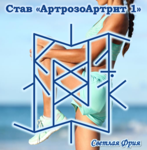 """Stavy """"Arthrose Arthritis 1"""" Author: Light Fria"""