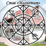 """Becoming """"Magnetite"""" (Amulet for home) Author: Light Fria"""
