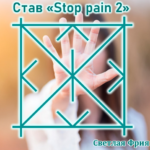 "Becoming a ""pain 2 Stop"" to Stop the pain 2 Author: Light Fria"