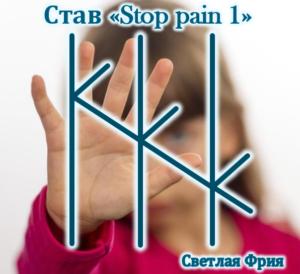 "Becoming ""Stop pain 1"" Stop pain Author: Light Fria"