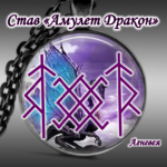 """Becoming """"Amulet Dragon"""" Author: Fire"""