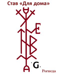 """Decet """"domum"""" Author: Rogneda"""