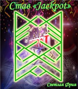 """Decet """"Jackpot"""" Author: Lux Fria"""