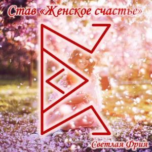 "Becoming ""women's happiness"" Author: Sveta Fria"