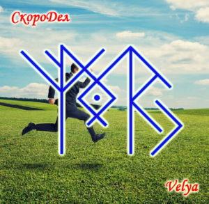 "Becoming A ""Skartel"" Author: Velya"