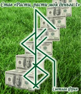 """Becoming """"Grow, grow my money 1"""" Author: Light Fria"""