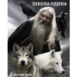 training in Odin's school of Rune Magic