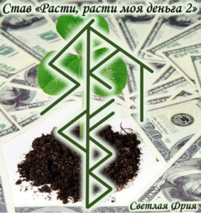 "Becoming ""Grow, grow my money 2"" Author: Light friya"