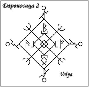 """Becoming """"Daronositsa 2"""" Author: Velya"""