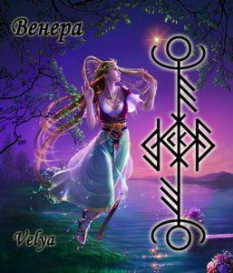 "Becoming ""Venus"" Author: Velya"