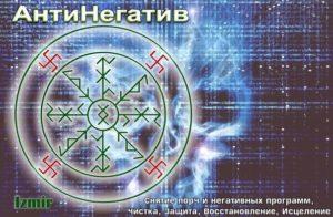 "Becoming ""Antinegative"" Author: Izmir"