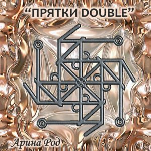 "Becoming ""Hide and seek DOUBLE"" Author: Arina Rodionova"