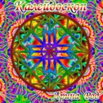 """Becoming """"Kaleidoscope"""" Author: Arina Rod"""