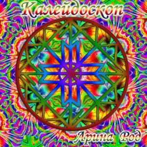 "Becoming ""Kaleidoscope"" Author: Arina Rod"
