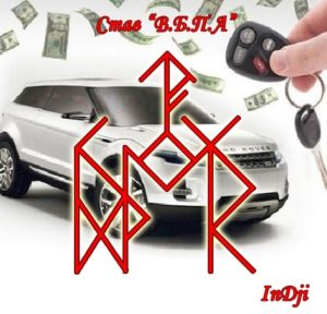 """Becoming """"Profitable and quick to sell a car"""". Author: InDji"""