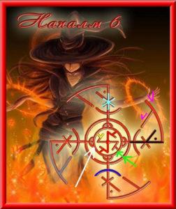 """Galdramund """"Napalm 6"""" Authors: Velya, Runava, Gray Angel"""