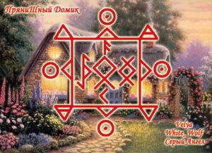 """Galdrastav """"Gingerbread House"""" Authors: Velya, White_Wolf and Gray angel."""