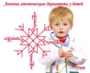 "Becoming ""Treatment of atopic dermatitis in children"" Author: Iren"