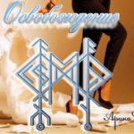 """Becoming """"Liberation"""" Author: Arina Rod"""