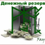 """Becoming a """"Cash reserve"""" Author: Fay"""