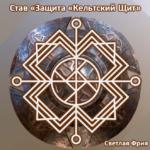 """Stav """"Protection"""" Celtic Shield """" Author: Sveta Fria"""