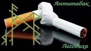 "Becoming ""Antitobacco"" Author: Lesovichi"