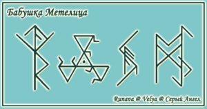 """Becoming """"Granny Metelitsa"""" Authors: Velya & Runava & Grey Angel"""