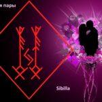 "Becoming a ""Magic couple"" Author: Sibilla"