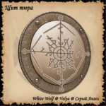"Becoming A ""Shield Of Tyr"" Authors: White_Wolf & Velya & Grey Angel"