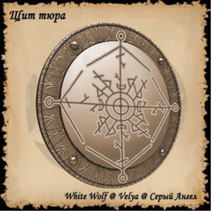 """Becoming A """"Shield Of Tyr"""" Authors: White_Wolf & Velya & Grey Angel"""