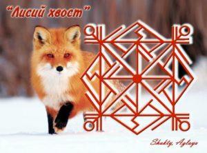 "Becoming A ""Fox Tail"" Authors: Shakty & Aglaya"