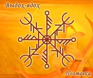 "Becoming ""Exhale-Inhale"" Author: Poltava"