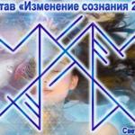 """Stav """"Change of consciousness 2"""" Author: Light Fria"""