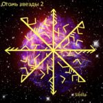 """Becoming """"Fire Star 2"""" Author: Sibilla"""