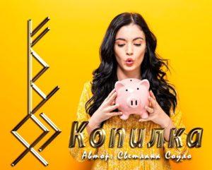 "Becoming A ""Piggy Bank"" Author: Svetlana Solo"