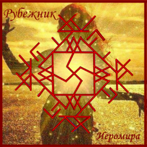 "Becoming ""Rovesnik"" Author: Yaromir"
