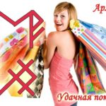 """Becoming a """"Successful purchase"""" Author: Armina"""