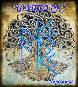 "Becoming A ""Futhark"" Author: Yaromir"