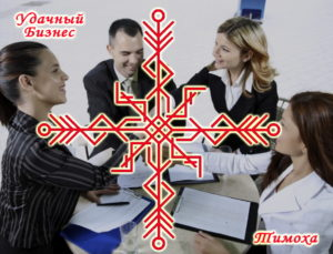 """Becoming A """"Successful Business"""" Author: Timokha"""