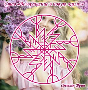 """Stav """"Return to a new life"""" Author: Sveta friya"""
